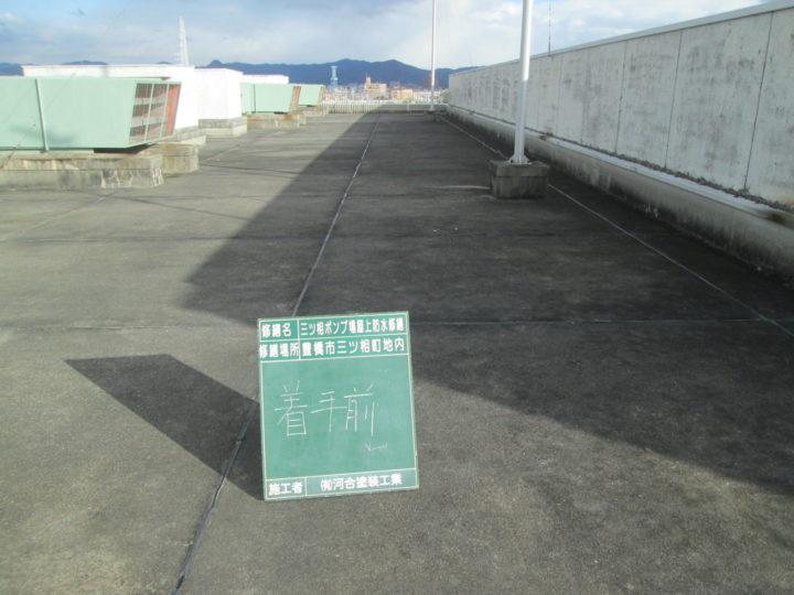 豊橋市 公共住宅屋上 防水工事