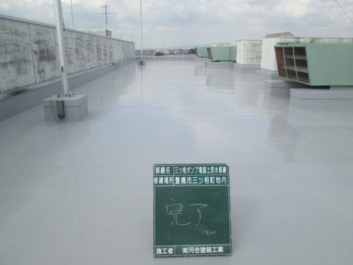 ポンプ場屋上 防水工事