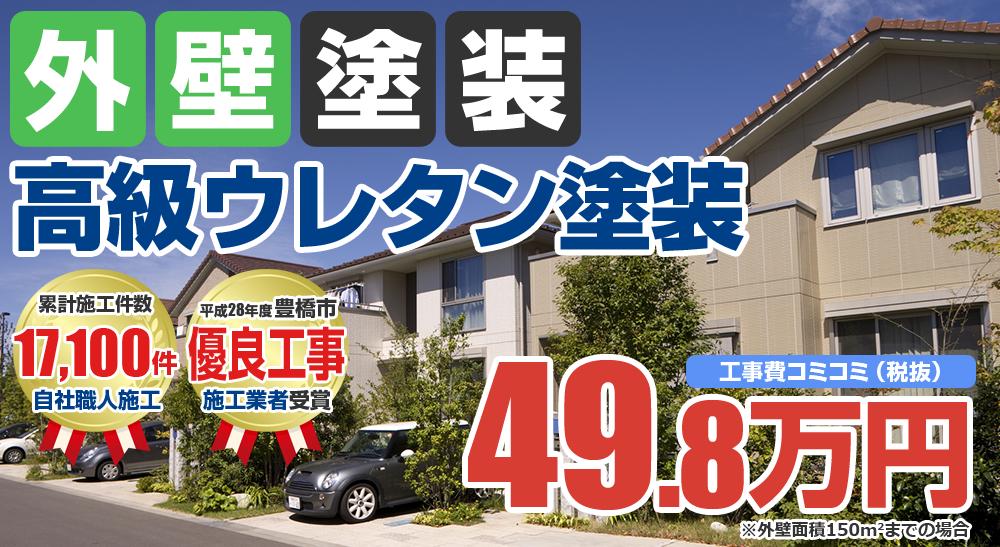高耐候ウレタン塗装塗装 49.8万円
