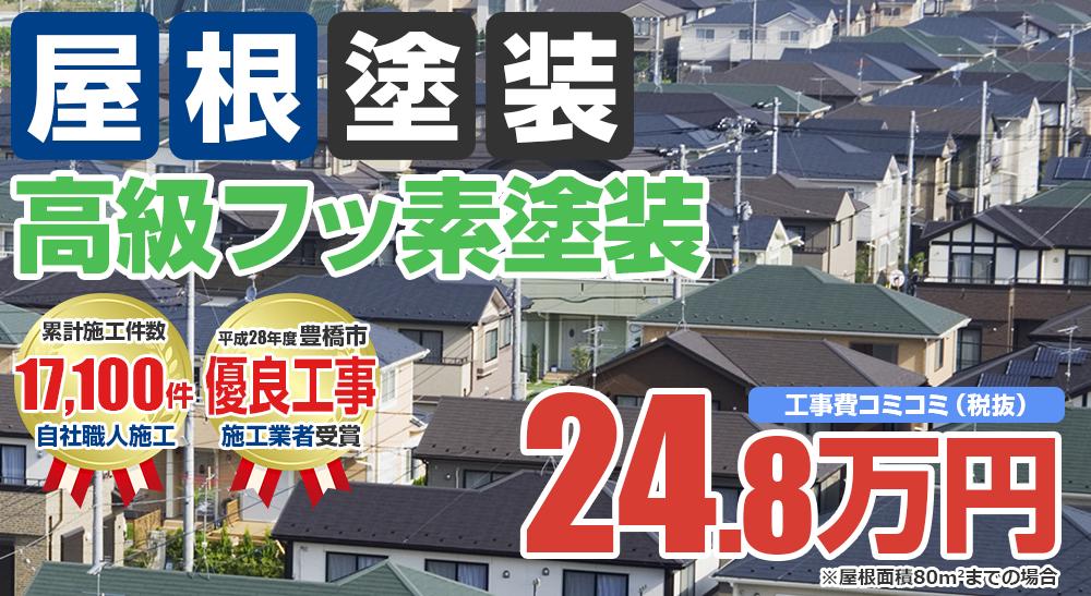 超高耐候フッ素塗装塗装 24.8万円