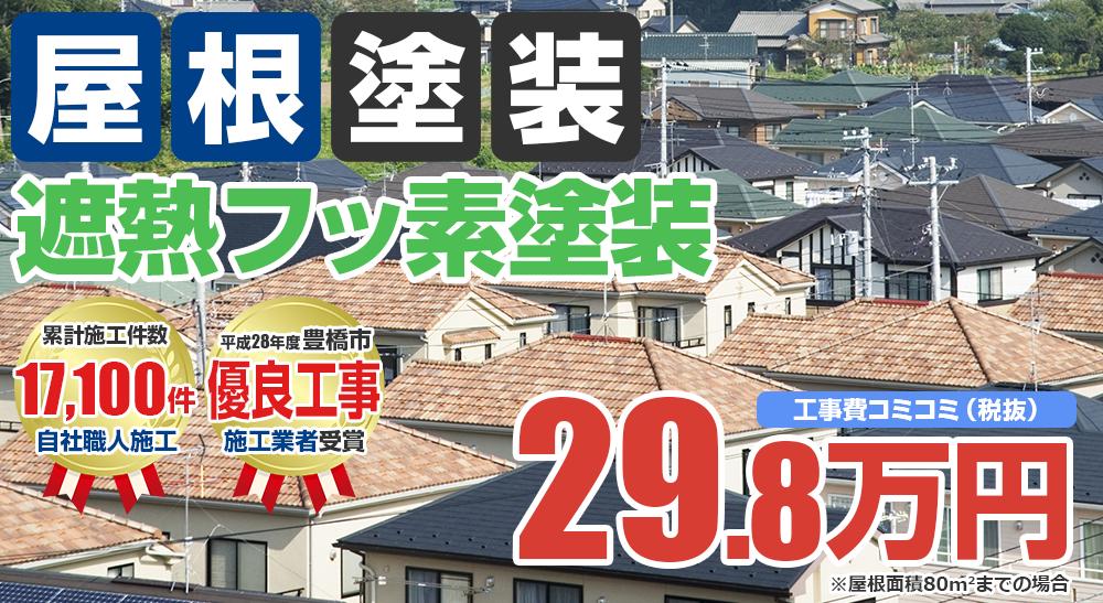 遮熱フッ素塗装 29.8万円
