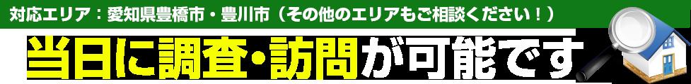 対応エリア:愛知県豊橋市(その他のエリアもご相談ください!) 最短当日に調査・訪問が可能です