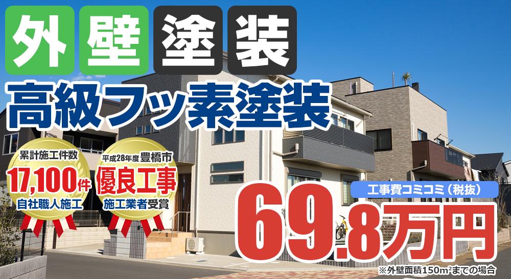 超高耐候フッ素塗装塗装 69.8万円