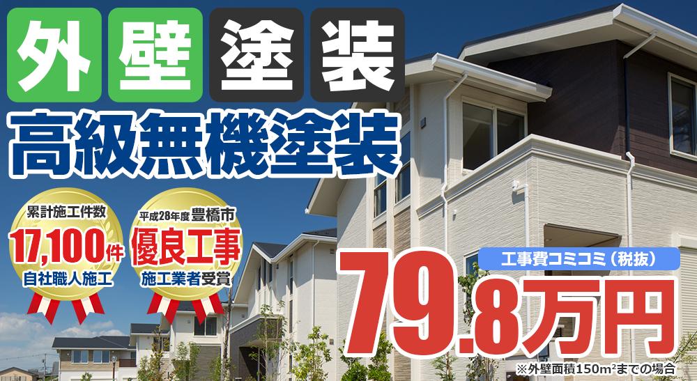 超高耐候無機塗装塗装 79.8万円