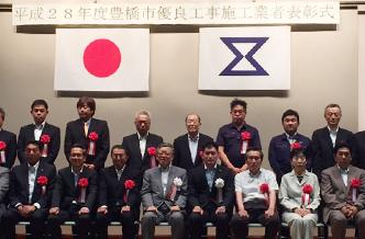 豊橋市優良工事施工業者表彰式