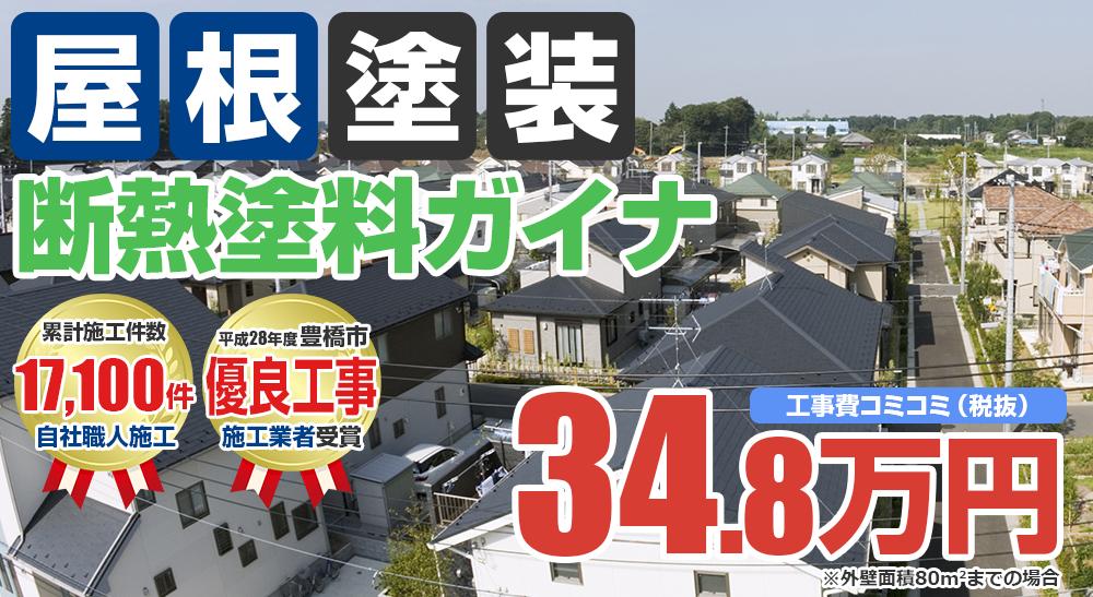 断熱塗料ガイナ塗装 34.8万円