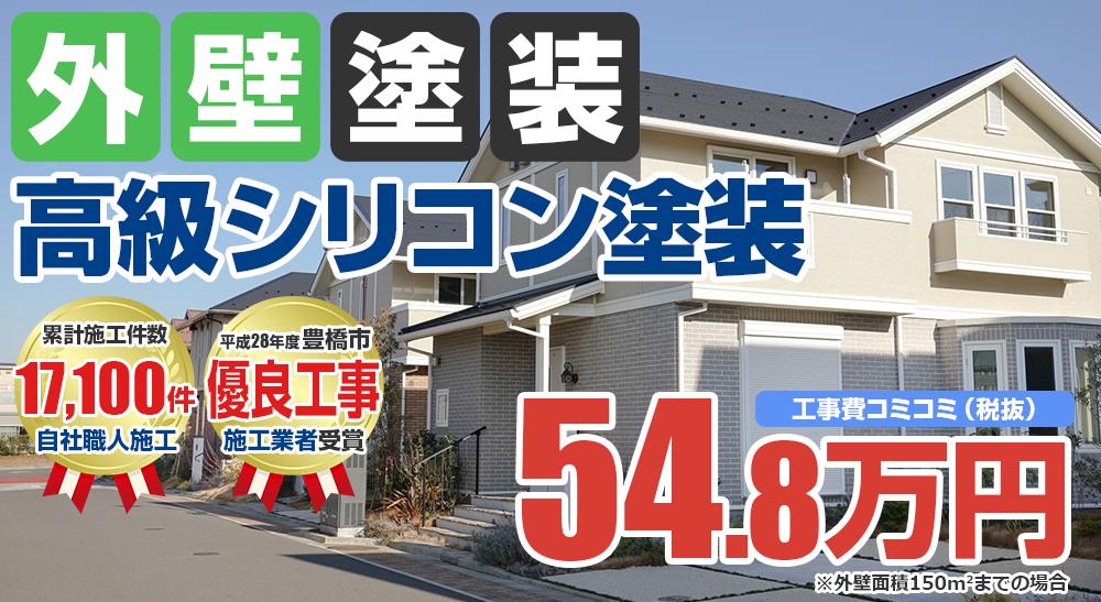 高耐候シリコン塗装塗装 54.8万円