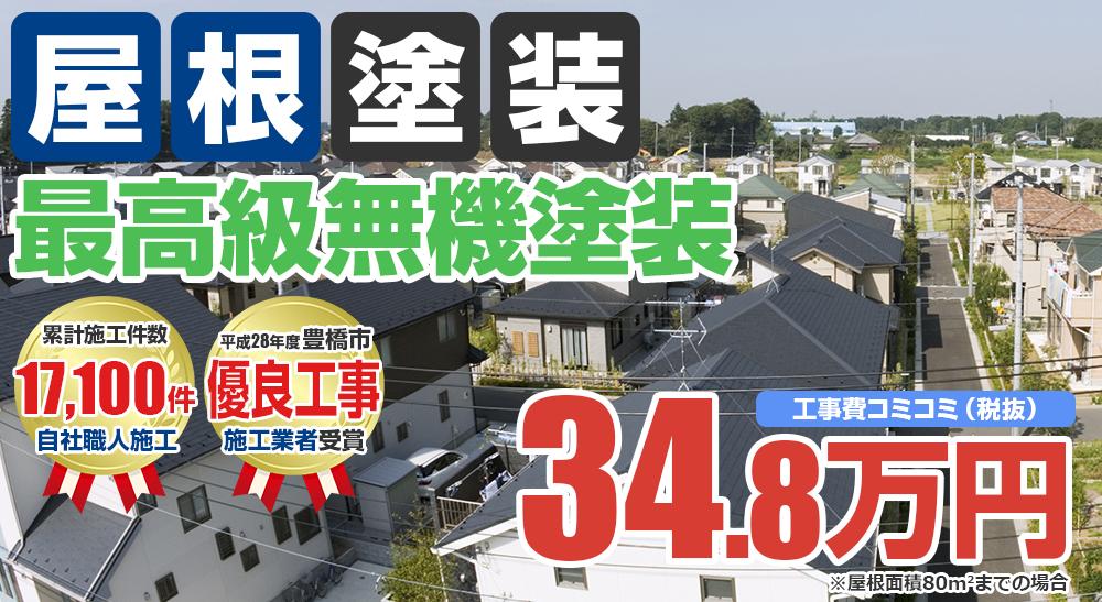 最高級無機塗装塗装 34.8万円(税込38.28万円)