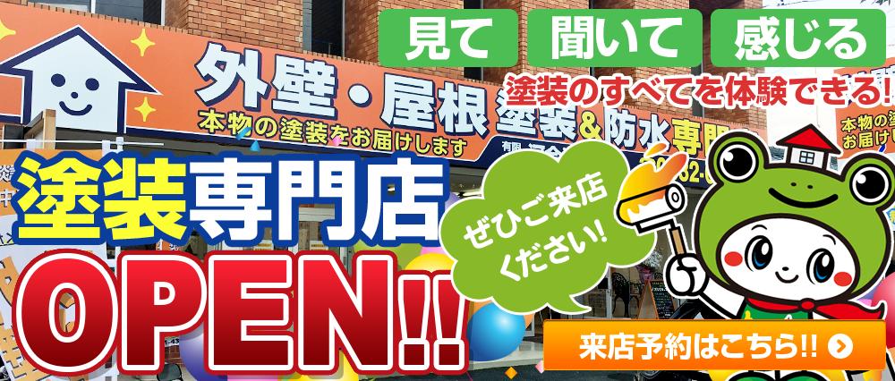 豊橋市の外壁塗装専門店オープン