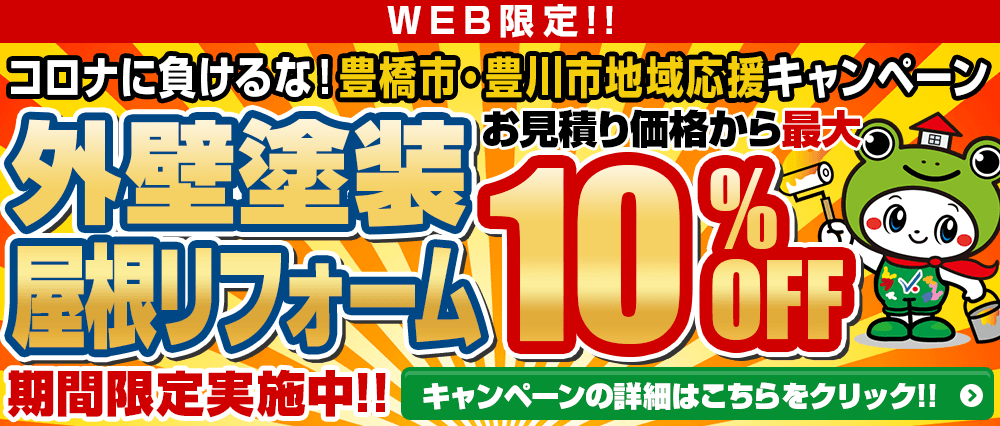 WEB限定!豊橋市・豊川市地域応援キャンペーン 外壁塗装 屋根塗装 お見積り価格から最大10%OFF期間限定実施中!