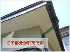 豊橋市 外壁塗装 軒天 付帯部