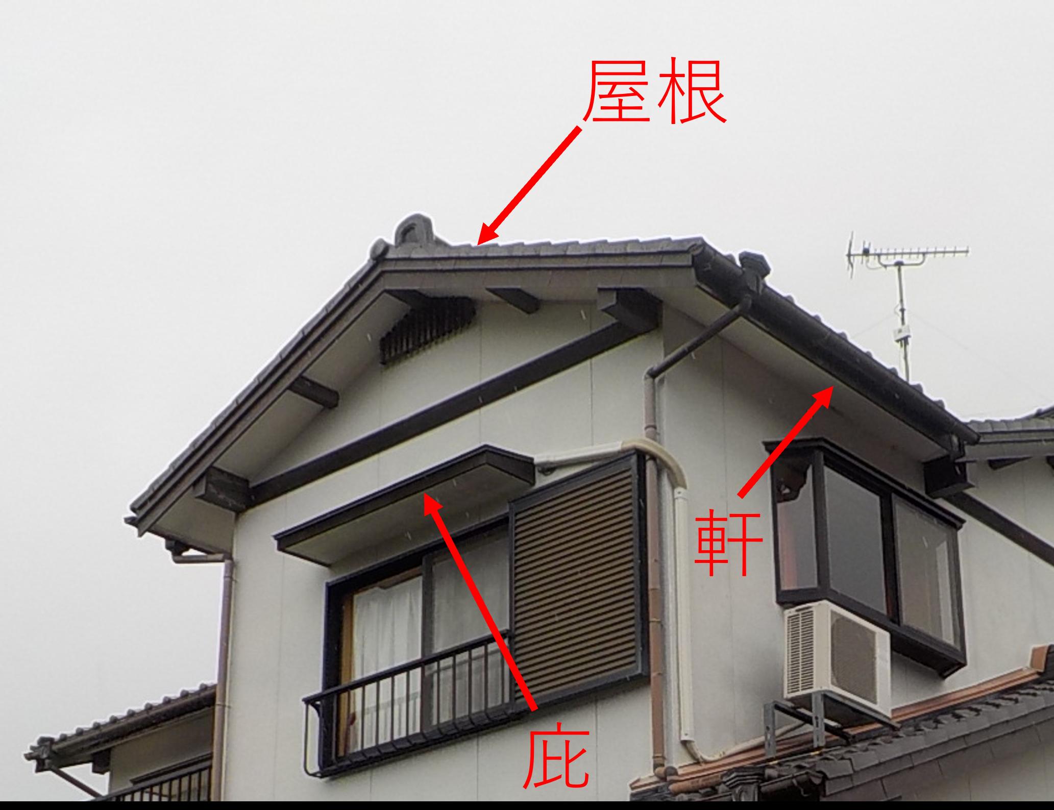 外壁塗装・屋根塗装・ 軒・庇