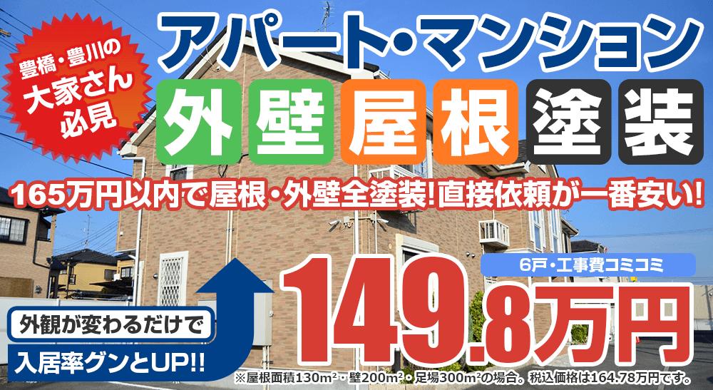 アパート・マンション外壁屋根塗装 シリコン塗装4戸の場合149.8万円(税込164.78万円)