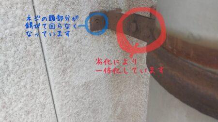 豊橋市の外壁塗装専門店 河合塗装工業の劣化箇所の写真 ねじの頭の劣化・錆
