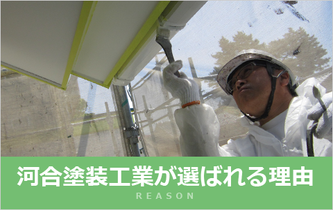 河合塗装工業の選ばれる理由