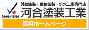 河合塗装工業の採用ホームページ