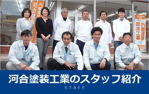 河合塗装工業のスタッフ紹介