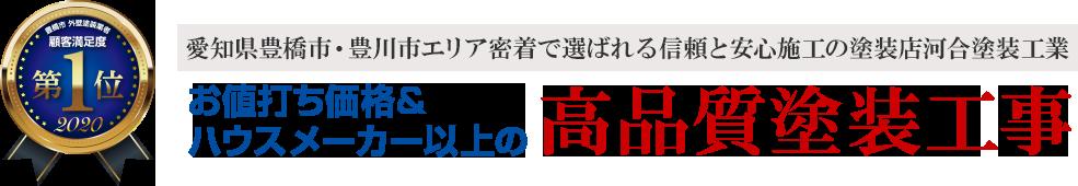顧客満足度No.1愛知県豊橋市・豊川市エリア密着で選ばれる信頼と安心施工の塗装店河合塗装工業 お値打ち価格&ハウスメーカー以上の高品質塗装工事