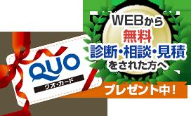 QUOカード500円分プレゼント!
